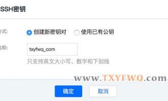 腾讯云服务器使用SSH密匙对登录的方法