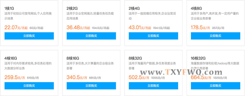 腾讯云服务器优惠22.07元/月起 5折优惠