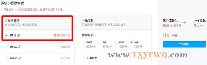 腾讯云微信小程序主机优惠免费3个月