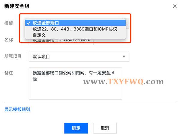 腾讯云服务器新建安全组