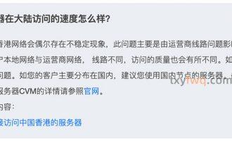 腾讯云中国香港服务器在大陆访问的速度怎么样?