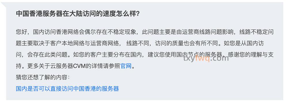 腾讯云香港服务器速度