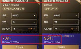 腾讯云标准型SA2云服务器为什么便宜?