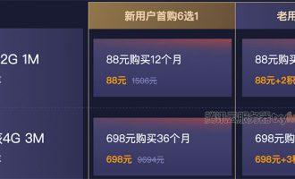 2020腾讯云双十一服务器价格表(值得买)