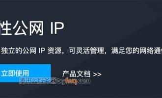 腾讯云弹性公网ip宽带最大值可选多少?