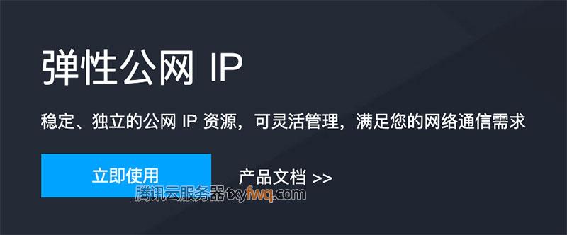 腾讯云弹性公网ip(EIP)