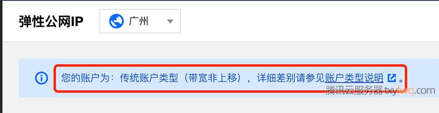 腾讯云传统账户类型(带宽非上移)
