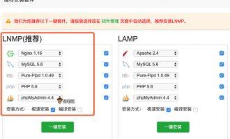 腾讯云Linux服务器安装宝塔面板脚本(一条命令一键安装)