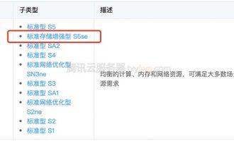 腾讯云标准存储增强型S5se服务器性能参数详解(超强云硬盘性能)