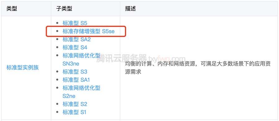 腾讯云标准存储增强型S5se
