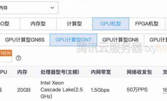 腾讯云GPU服务器价格(GN8/GN7/GN6S/GN10Xp/GI3X/GT4)