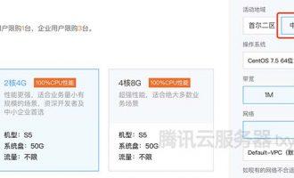腾讯云香港服务器1核2G/2核4G/4核8G(免备案)