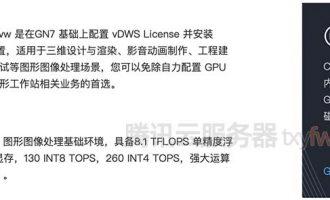 腾讯云GPU服务器GN7vw和GN7实例有什么区别?