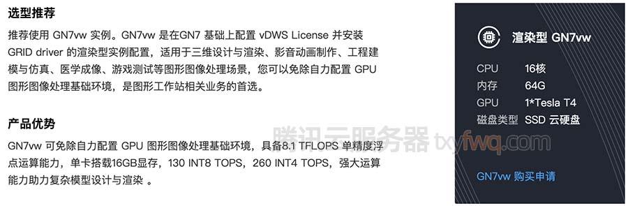 腾讯云GPU服务器GN7vw和GN7