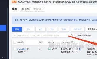 腾讯云Linux服务器登录方法(SSH、标准登录方式和VNC登录)