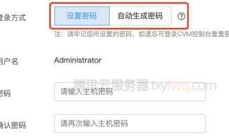 腾讯云服务器登录密码查询方法