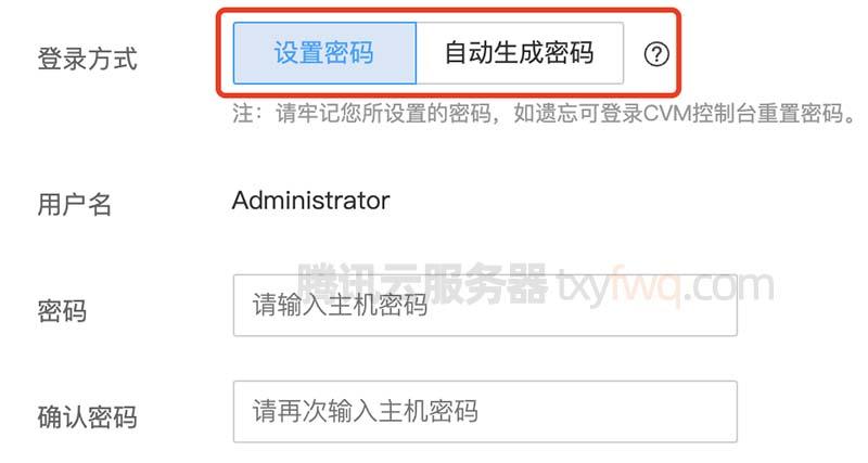 腾讯云服务器登录密码