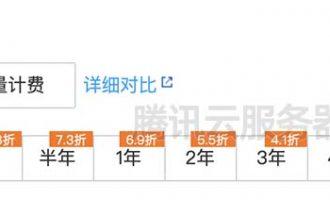 腾讯云服务器优惠折扣表(购买时间越长越便宜)