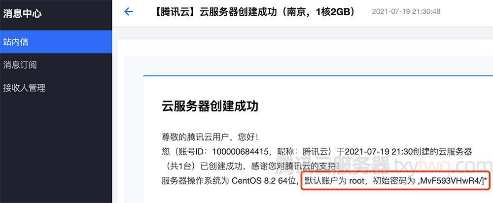 腾讯云服务器站内信自动生成密码
