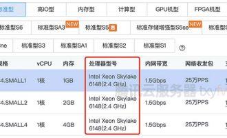 腾讯云CPU Intel Xeon Skylake 6148(2.4 GHz)处理器性能评测
